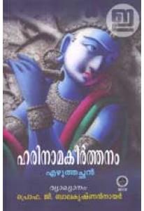 Harinamakeerthanam