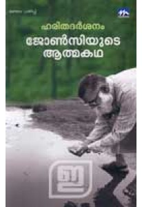 Harithadarsanam: Johnciyude Aathmakatha