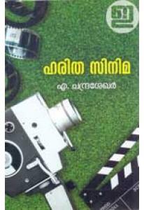 Haritha Cinema