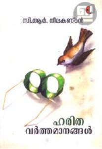 Haritha Varthamaanangal