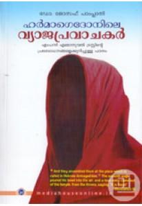Harmagedonile Vyaja Pravachakar
