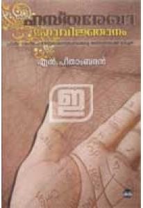 Hastharekha Mahavijnanam