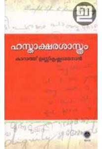 Hasthakshara Sasthram