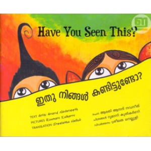 Have You Seen This? / Ithu Ningal Kandittundo?