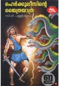 Herculesinte Jaitrayathra