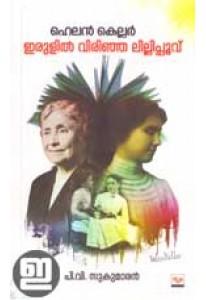 Helen Keller: Irulil Virinja Lillippoovu