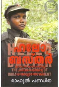 Hello Bastar: Indian Maoist Prasthanathinte Parayappedatha Katha