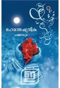 Hemantha Chandrika