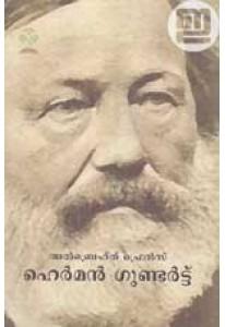 Hermann Gundert (Malayalam)