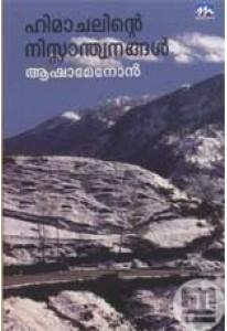 Himachalinte Nissanthwanangal