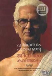 Himagandham Purandoru Jeevitham, Kavithayum