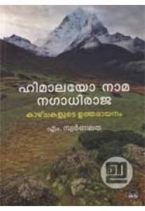 Himalayo Naama Nagadhiraja