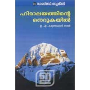 Himalayathinte Nerukayil
