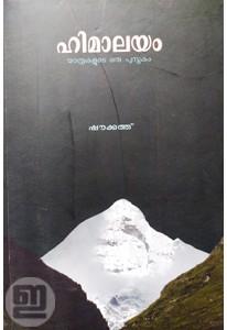 Himalayam: Yathrakalude Oru Pusthakam