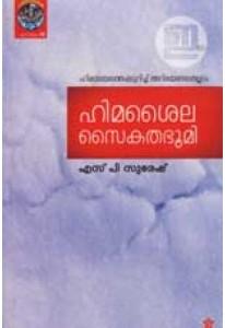 Himasaila Saikathabhoomi