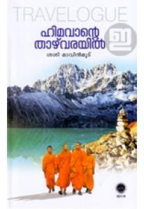Himavante Thazhvarayil