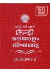 NBS Hindi Malayalam Dictionary