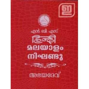 NBS Hindi Malayalam Dictionary