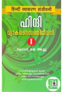 Hindi Vyakarana Sanjeevani (Part 1)