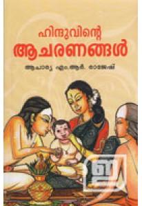 Hinduvinte Acharanangal