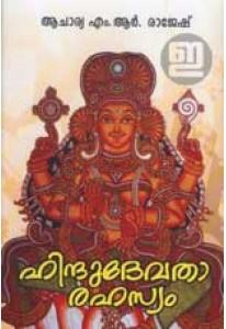 Hindudevatha Rahasyam
