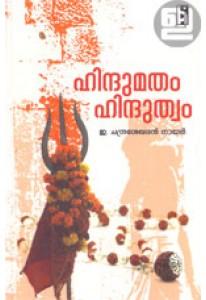 Hindumatham Hindutvam