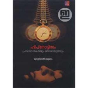 Hypnotism: Prayogikathayum Manasastravum