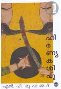 Hiranyakasipu