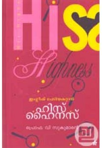 His Highness (Malayalam)