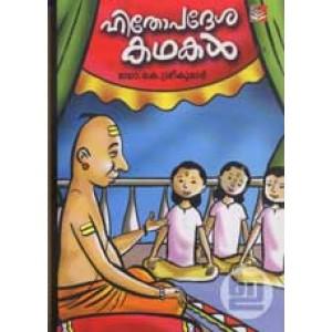 Hithopadesa Kathakal (Lipi Edition)