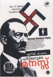 Hitlerude Manas