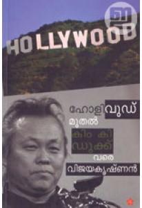 Hollywood Muthal Kim Ki-duk Vare
