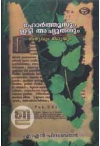 Hortusum Itty Achuthanum: Sathyavum Mithyayum