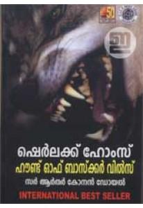 Sherlock Holmes Hound of Baskervilles (Malayalam)