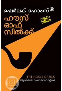 House of Silk (Malayalam)