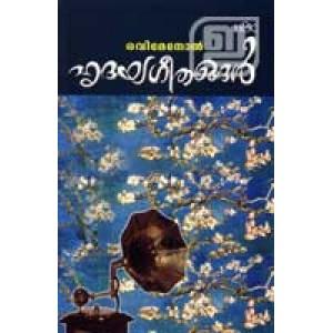 Hrudayageethangal