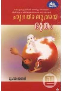 Hrudayaluvaya Bhootham