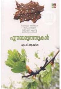 Hrudayamuthukal