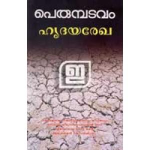 Hrudayarekha (Old Edition)