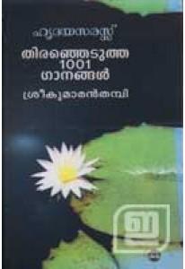 Hrudayasaras
