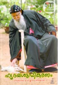 Hrudaya Sudheekaranam