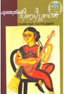 Hrudayathantrikal Veena Meettumpol