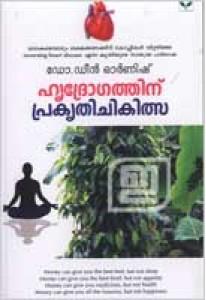 Hrudrogathinu Prakruthichikithsa