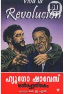 Hugo Chavez: Ormapusthakam