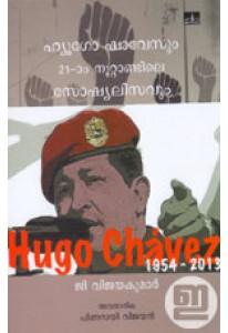 Hugo Chavezum Irupathiyonnam Noottandile Socialisavum