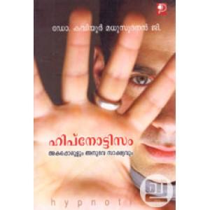 Hypnotism: Akapporulum Anubhava Sakshyavum