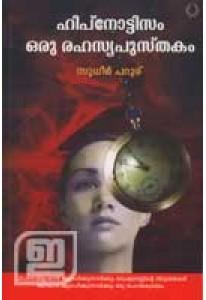 Hypnotism: Oru Rahasya Pusthakam