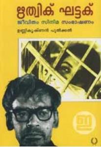 Ritwik Ghatak: Jeevitham Cinema Sambhashanam