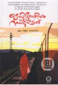 Idanazhi Doorathil Sambhavichathu