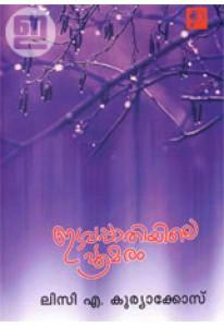 Idavappaathiyile Poomaram